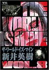 ザ・ワールド・イズ・マイン 8 (ヤングサンデーコミックス)