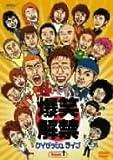 爆笑解禁 ケイダッシュライブ Volume.1 [DVD]
