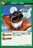 ミラクルバトルカードダス ドラゴンボール改 DB01 ミスター・ポポ コモン DB1-024