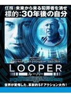 LOOPER/ルーパー (ブルーレイディスク) [Blue-ray] [レンタル版]