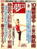 夢 21 2007年 12月号 [雑誌]