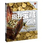 img - for Uncover the treasures of mystery (Encyclopedia of the world's leading publishing companies Weldon Owen's fine book. brought together the world's newest treasure discovery; broader perspective. lifelike picture. rich content and in...(Chinese Edition) book / textbook / text book