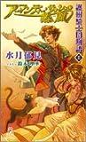 護樹騎士団物語II アーマンディー・サッシェの熱風(かぜ)    トクマ・ノベルズ