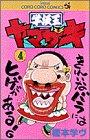 学級王ヤマザキ (4) (てんとう虫コミックス―てんとう虫コロコロコミックス)