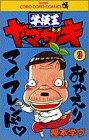 学級王ヤマザキ (9) (てんとう虫コミックス―てんとう虫コロコロコミックス)