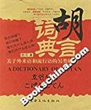 img - for raving Dictionary: foreign language and buzzwords on the Alternative Reading (Paperback) book / textbook / text book