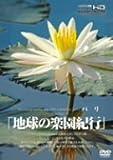 地球の楽園紀行 バリ [DVD]