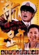 航跡~横山やすし フルスロットル~ [DVD]