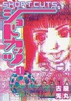 ショートカッツ 1 (ヤングサンデーコミックス)