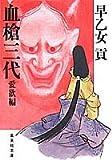血槍三代 愛欲編 (集英社文庫 青 35-E)
