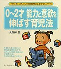 0~2才能力と意欲を伸ばす育児法 (イラスト版赤ちゃんの情緒と好奇心を育てるシリーズ)