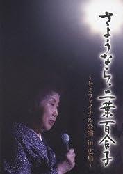 さようなら、二葉百合子~セミファイナル公演 in 広島~ [DVD]