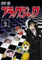 【Amazonの商品情報へ】ブラック・ジャック Vol.2 [DVD]
