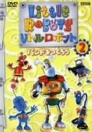 リトルロボット 2 [DVD]