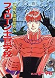フィローン士官学校―幻獣の國物語外伝 (ジェッツコミックス)