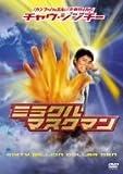 チャウ・シンチーの ミラクル・マスクマン [DVD]