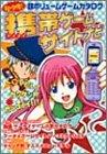 携帯ゲームサイトナビ―ギョーカイ初!!超ボリュームゲームカタログ