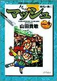 マッシュ 4 (少年サンデーコミックススペシャル)