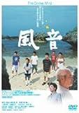 風音 [DVD]