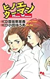 ヒノエウーマン (クイーンズコミックス)