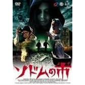 <ホラー番長シリーズ> ソドムの市 [DVD]