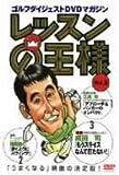 ���b�X���̉��l Vol.3 [DVD]