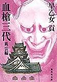 血槍三代 風雲編 (集英社文庫 青 35-F)