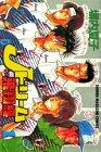 Jドリーム飛翔編 (1) (講談社コミックス―Shonen magazine comics (2273巻))
