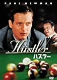 ハスラー [DVD]
