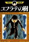ユフラテの樹 (手塚治虫漫画全集 (255))