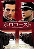 ギリシャ映画コスタ・ガヴラス「ホロコースト-アドルフ・ヒトラーの洗礼- Costa Gavras [DVD]」
