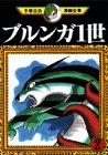 ブルンガ1世(2)<完> (手塚治虫漫画全集)