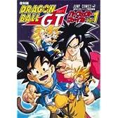 ドラゴンボールGTパーフェクトファイル (Vol.1) (ジャンプ・コミックス)