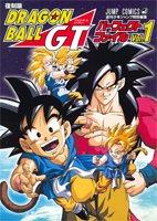 復刻版ドラゴンボールGTパーフェクトファイル vol.1 (復刻版ドラゴンボールGTパーフェクトファイル) (ジャンプ・コミックス)