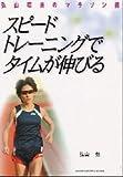 スピードトレーニングでタイムが伸びる―弘山晴美のマラソン術 (Gakken sports books)