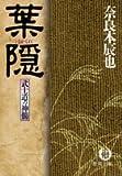 葉隠―武士道の神髄 (徳間文庫)