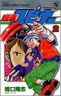 超速スピナー 2 (2) (てんとう虫コミックス)