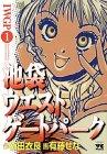 池袋ウエストゲートパーク 1 (ヤングチャンピオンコミックス)