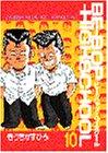 BE―BOP―HIGHSCHOOL(10) (ヤンマガKCスペシャル)