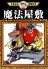 魔法屋敷 (手塚治虫漫画全集 (217))