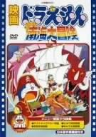映画ドラえもん のび太の南海大冒険 [DVD]