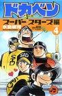 ドカベン (スーパースターズ編4) (少年チャンピオン・コミックス)