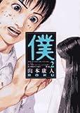 僕 2 (ビッグコミックス)