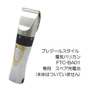 プレジールスタイル 電気バリカン FTCーBA01 専用 スペア充電池