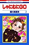 しゃにむにGO (2) (花とゆめCOMICS)
