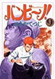 バンビ~ノ! 9 (9) (ビッグコミックス)