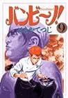 バンビ~ノ! 第9巻 2007年07月30日発売