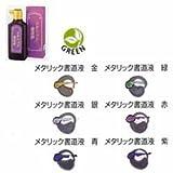 呉竹メタリック書道液6色セット