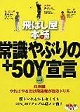 飛ばし屋本舗 常識やぶりの+50Y宣言 part.2 [DVD]