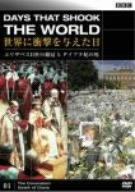 BBC 世界に衝撃を与えた日-1-~エリザベスII世の戴冠とダイアナ妃の死~ [DVD]